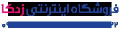 فروشگاه اینترنتی زدکا آذربایجان غربی